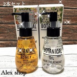 ボタニスト(BOTANIST)の[即購入大歓迎]ボタニカルヘアオイル+ハニーオイル 洗い流さないトリートメント(オイル/美容液)