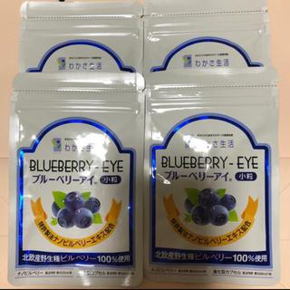 わかさ生活 - わかさ生活 ブルーベリーアイ 小粒 62粒×4袋