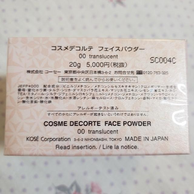 COSME DECORTE(コスメデコルテ)のコスメデコルテ フェイスパウダー #00 ✨人気色✨ コスメ/美容のベースメイク/化粧品(フェイスパウダー)の商品写真