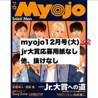 myojo 明星 2020年12月号(大)2冊セット jr大賞応募用紙なし