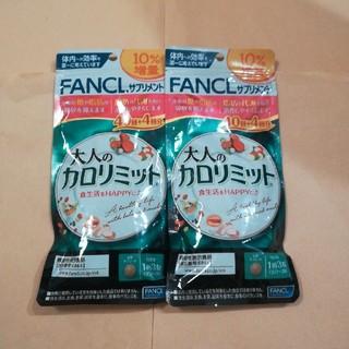 FANCL - ファンケル 大人のカロリミット44回分×2袋の増量パック