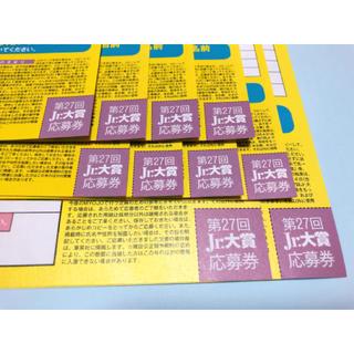 ジャニーズジュニア(ジャニーズJr.)のjr大賞 応募用紙 専用出品(その他)