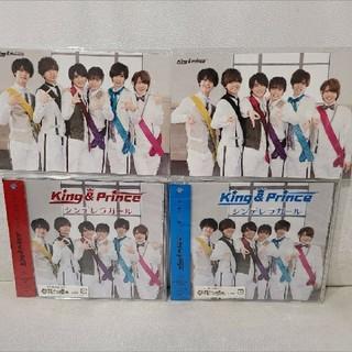 Johnny's - King&Prince  シンデレラガール  K盤・P盤セット