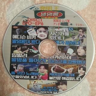 東方神起 - 東方神起✨ユノ「発明王」EP 0~6💕DVD