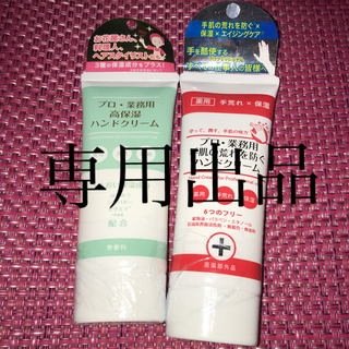 薬用 プロ・業務用 手肌の荒れを防ぐハンドクリーム【手荒れ×保湿】