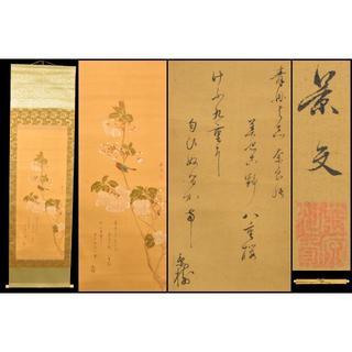 景文 花鳥 手巻き画絵巻 絹本 肉筆 立軸 お寺 年代保証 書法 WWKK134(書)