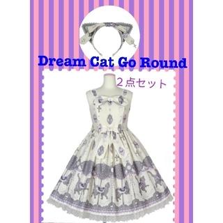 Angelic Pretty - Dream Cat Go Round ジャンスカとカチューシャセット