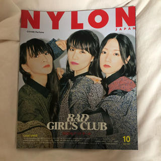 Perfume 松村北斗 NYLON JAPAN