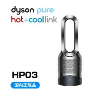 Dyson - Dyson Pure Hot + Cool HP03BN ブラック/ニッケル