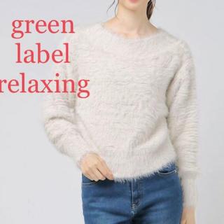 グリーンレーベルリラクシング(green label relaxing)の【美品】グリーンレーベルリラクシング  エコファーニット(ニット/セーター)