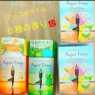 アーユルタイム 入浴剤 6種の香り 詰め合わせ(入浴剤/バスソルト)