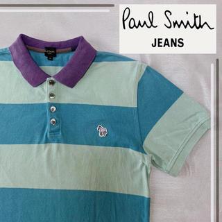 Paul Smith - 「レア品」 ポールスミス シマウマ ボーダー ポロシャツ