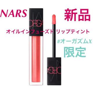 NARS - 限定◆新品◆NARS ナーズ オーガズムX オイルインフューズド リップティント