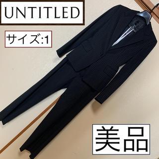 UNTITLED - 美品♡UNTITLED アンタイトル♡パンツスーツ ストライプ 黒 フォーマル