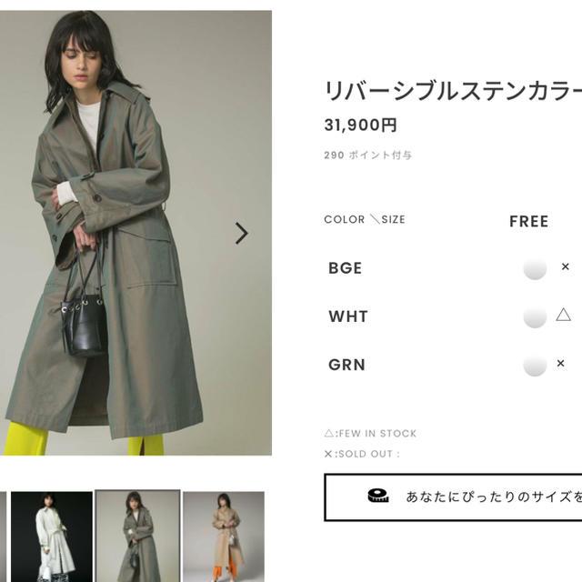 Ameri VINTAGE(アメリヴィンテージ)の新品リバーシブルステンカラーコート レディースのジャケット/アウター(ロングコート)の商品写真