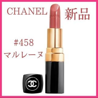 CHANEL - 【新品】CHANEL ルージュ ココ 458 マルレーヌ