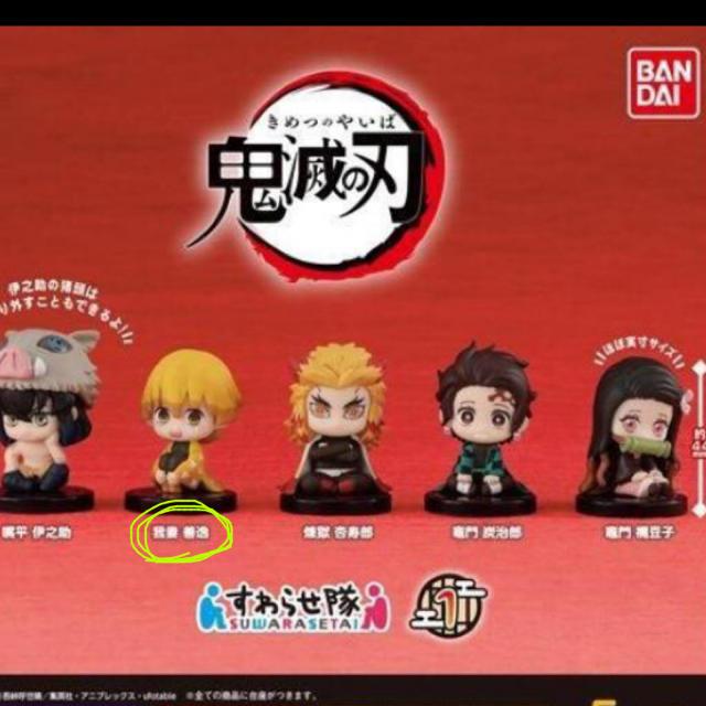 BANDAI(バンダイ)の鬼滅の刃すわらせ隊 エンタメ/ホビーのおもちゃ/ぬいぐるみ(キャラクターグッズ)の商品写真