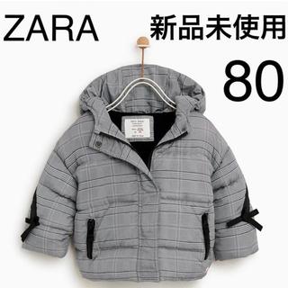 ザラ(ZARA)の新品未使用 ZARA KIDS ザラ ブルゾン ジャケット キッズ ベビー 80(ジャケット/コート)