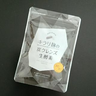 キラリ麹の炭クレンズ生酵素【新品未開封】