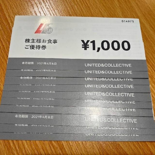 ユナイテッド & コレクティブ 株主優待券 10000円 チケットの優待券/割引券(レストラン/食事券)の商品写真
