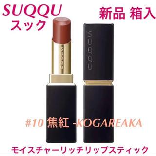 SUQQU - ◆新品◆ SUQQU スック モイスチャーリッチリップスティック 10 焦紅