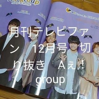 ジャニーズジュニア(ジャニーズJr.)の月刊テレビファン 12月号 切り抜き Aぇ!group(アート/エンタメ/ホビー)