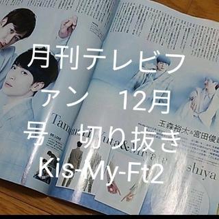キスマイフットツー(Kis-My-Ft2)の月刊テレビファン 12月号 切り抜き Kis-My-Ft2(アート/エンタメ/ホビー)