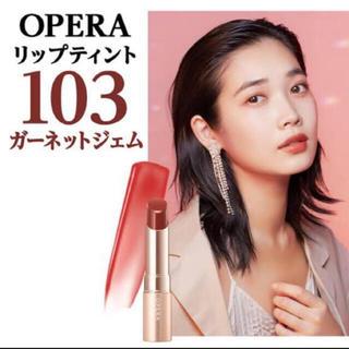 オペラ(OPERA)のOPERA リップティント ティントオイルルージュ 103 ガーネットジェム (口紅)