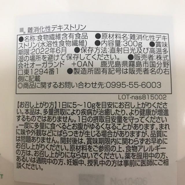 難消化性デキストリン 600g 食物繊維 コスメ/美容のダイエット(ダイエット食品)の商品写真