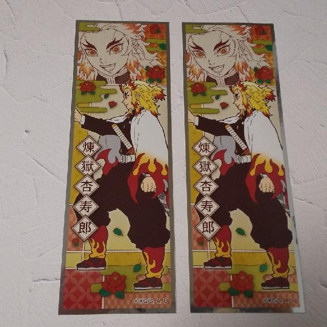鬼滅の刃 煉獄杏寿郎 ロングステッカー エンタメ/ホビーのおもちゃ/ぬいぐるみ(キャラクターグッズ)の商品写真