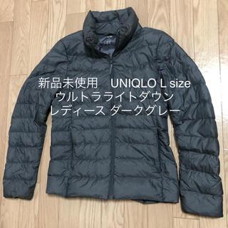 UNIQLO - 新品未使用 ユニクロ ウルトラライトダウン ダウンジャケット L グレー