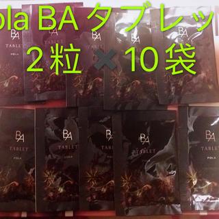 ポーラ(POLA)のpola BAタブレット2粒✖️10袋(その他)