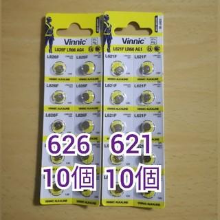 ボタン電池L626,L621 20個セット