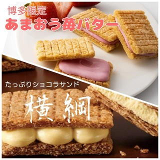 【シュガーバターの木】あまおう苺バター&たっぷりショコラサンド横綱のセット(菓子/デザート)