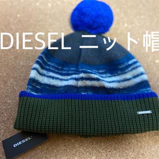 ディーゼル(DIESEL)の新品未使用 ディーゼル ニット帽 半額以下(ニット帽/ビーニー)