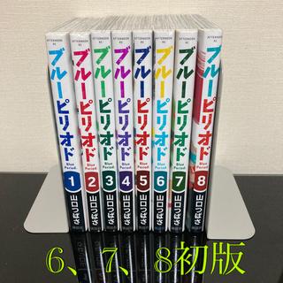 講談社 - ブルーピリオド1〜8巻、初版3冊あり