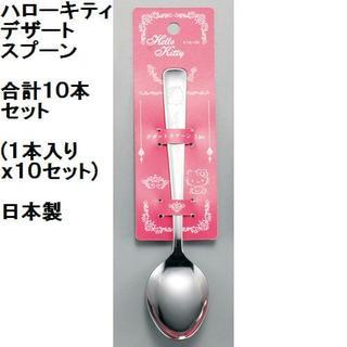 ハローキティ - 日本製 ハローキティー デザートスプーン 1P【まとめ買い10点】