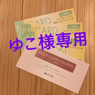 イセタン(伊勢丹)のエムアイカード ゴールドカード クーポン(レストラン/食事券)