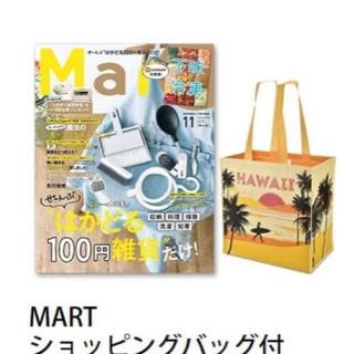 コストコ(コストコ)のコストコ限定 Mart 2020年 11月号 コストコハワイ限定バッグ付(生活/健康)