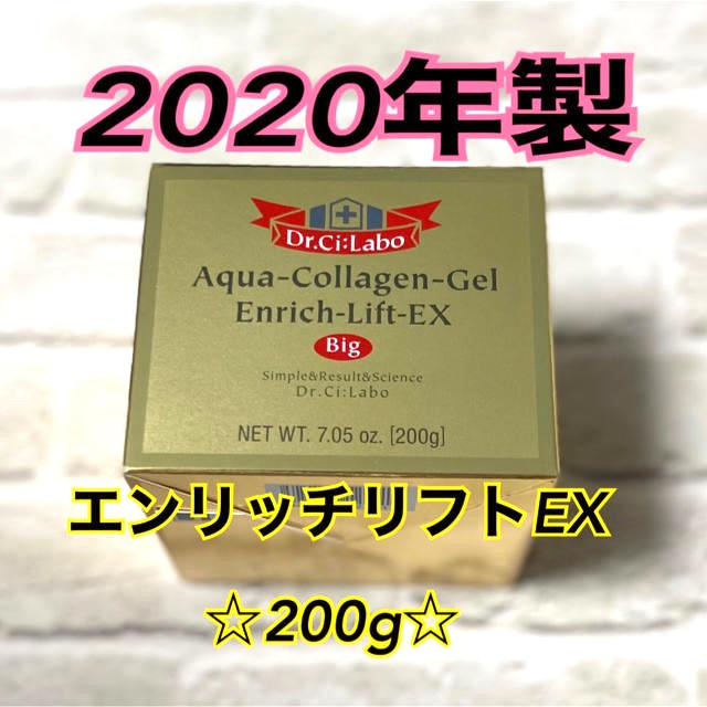 Dr.Ci Labo(ドクターシーラボ)の【新品】【2020年製】ドクターシーラボ エンリッチリフト EX 200g コスメ/美容のスキンケア/基礎化粧品(フェイスクリーム)の商品写真