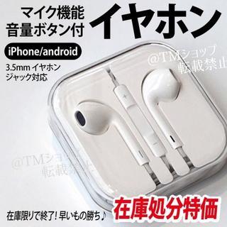 イヤホン 3.5mm ジャック マイク付 ボリューム機能 iPhone スマホ