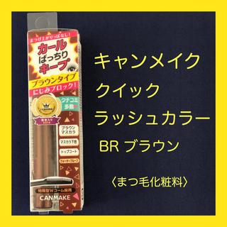 CANMAKE - 【新品】キャンメイク クイックラッシュカーラー BR ブラウン