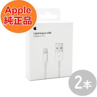 Apple - iPhone充電器 USBケーブル アップルライトニングケーブル 正規品 純正品