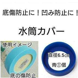 直径6.5㎝ A青①個 ステンレス水筒カバー直のみプラスチックサーモス 子供