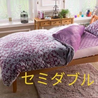 西川 - セミダブル☆西川 とろけるファータッチ 毛布いらずの掛けカバー