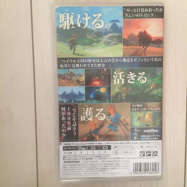 任天堂(ニンテンドウ)のゼルダの伝説ブレスオブザワイルド Switch エンタメ/ホビーのゲームソフト/ゲーム機本体(家庭用ゲームソフト)の商品写真