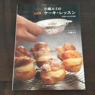 小嶋ルミの決定版ケ-キ・レッスン 生地からわかる38品