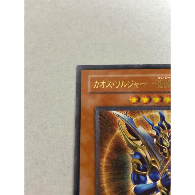 遊戯王(ユウギオウ)の遊戯王 カオス・ソルジャー -開闢の使者- レリーフ アルティメットレア 美品 エンタメ/ホビーのトレーディングカード(シングルカード)の商品写真