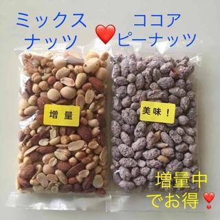 ナッツ専門店 お得!増量中 ミックスナッツ(塩) ☆ ココアピーナッツ(菓子/デザート)