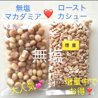 ナッツ専門店 お得!増量中 ローストカシューナッツ ☆ ローストマカダミアナッツ(菓子/デザート)